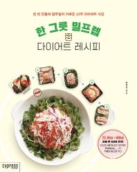 한 그릇 밀프렙 다이어트 레시피(Stylish Cooking 32)
