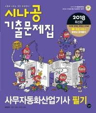 사무자동화산업기사 필기 기출문제집(2018)(시나공)