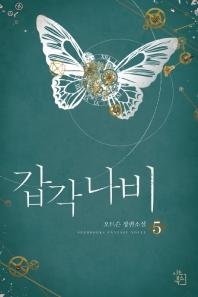갑각 나비. 5(완결)(시드북스)