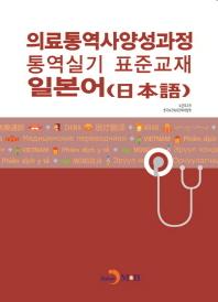 의료통역사양성과정 통역실기 표준교재: 일본어
