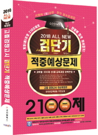 고졸 검정고시 적중예상문제 2100제(2018)(검단기 All New)(개정판)