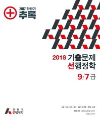 선 행정학 기출문제 하반기 추록(9급 7급)(2018)