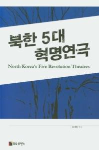 북한 5대 혁명연극
