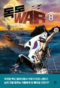 독도 WAR. 8