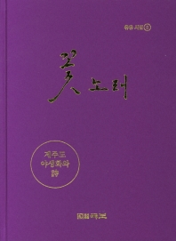 꽃노래(국보시선 261)(양장본 HardCover)