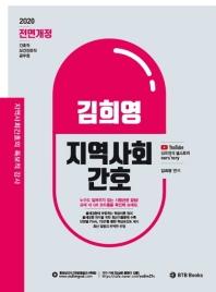 김희영 지역사회간호(2020)(전면개정판)