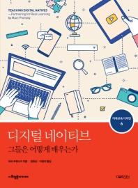 디지털 네이티브 그들은 어떻게 배우는가(미래교육 디자인 6)
