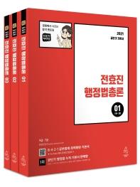전효진 행정법총론(2021)(전3권)