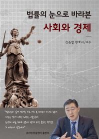 법률의 눈으로 바라본 사회와 경제