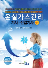 온실가스관리 기사 산업기사 필기(2014)(양장본 HardCover)