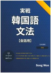 실전 한국어 문법(일본어판)