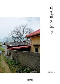 대전여지도. 3