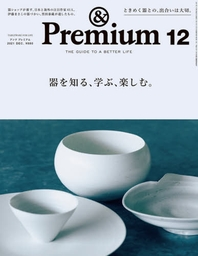 안도프리미엄 &PREMIUM 2021.12
