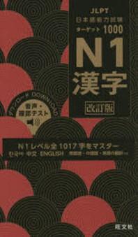 日本語能力試驗タ-ゲット1000N1漢字