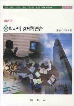 홍박사의 경제학연습(2판)(양장본 HardCover)