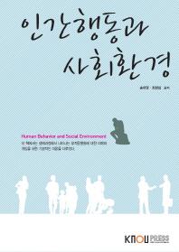 인간행동과 사회환경(2학기)