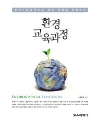 환경 교육과정(지속가능발전으로 역량 함양을 지향하는)