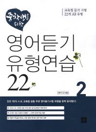 영어듣기 유형연습 22. 2(중학생을 위한)(CD1장포함)