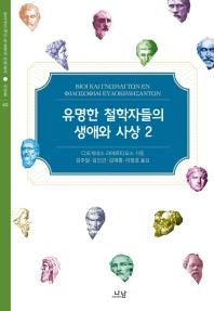 유명한 철학자들의 생애와 사상. 2(한국연구재단 학술명저번역총서 서양편 402)(양장본 HardCover)