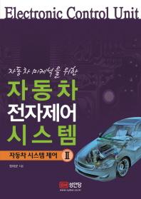 자동차 전자제어 시스템(자동차 미케닉을 위한)(자동차 시스템 제어 2)