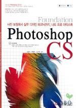 PHOTOSHOP CS(FOUNDATION)(CD-ROM 2장 포함)