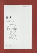 흑백(문학과지성 시인선 322)