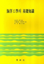 해양공학의 기초지식
