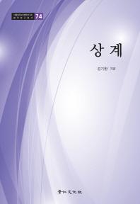 상계(서울대학교 법학연구소 법학연구총서 74)(양장본 HardCover)