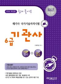 해기사 6급 기관사(2014)