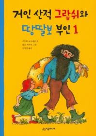 거인 산적 그랍쉬와 땅딸보 부인. 1