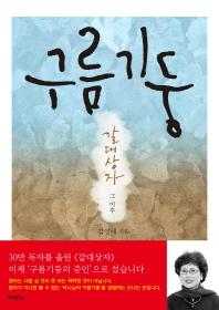 구름기둥 (갈대상자 그 이후)▼/두란노[1-110009]