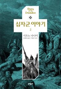 십자군 이야기. 2