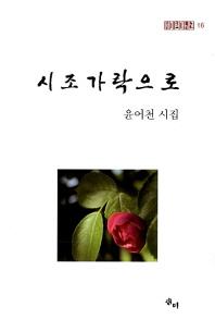 시조가락으로(새미현대시선 16)