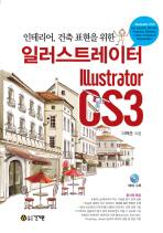 일러스트레이터 CS3(CD1장포함)