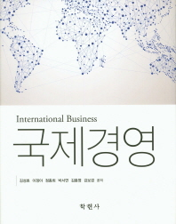 국제경영(양장본 HardCover)