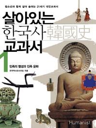살아있는 한국사 교과서. 1: 민족의 형성과 민족 문화