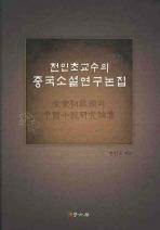 중국소설연구논집(전인초교수의)(양장본 HardCover)