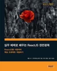 실무 예제로 배우는 ReactJS 완전정복(acorn+PACKT 시리즈)