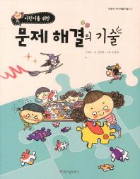 문제 해결의 기술(어린이를 위한)(어린이 자기계발기술 8)