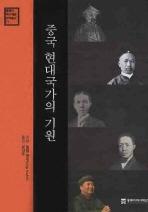중국 현대국가의 기원(동북아 역사재단 번역총서 17)