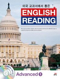 ENGLISH READING Advanced. 1(미국 교과서에서 뽑은)(MP3CD1장포함)