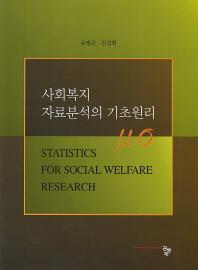 사회복지 자료분석의 기초원리(CD1장포함)