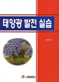 태양광 발전 실습