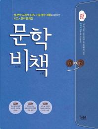 고등 문학비책(2019)