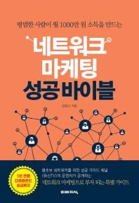 네트워크 마케팅 성공 바이블