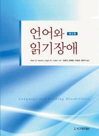 언어와 읽기장애(3판)