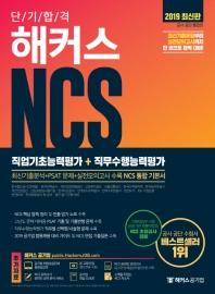 NCS 직업기초능력평가 +직무수행능력평가(2019)