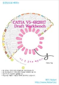 Catia V5-6R2017 Draft Workbench(DVD)(동영상으로 배우는)