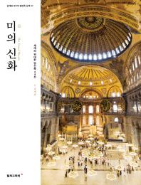 미의 신화(김개천 교수의 명건축 산책 2)