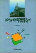 한국인을 위한 미국법률상식